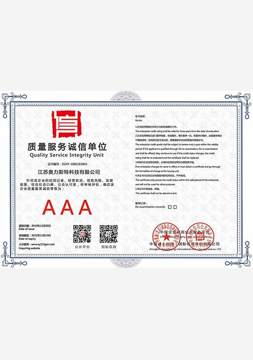 诚信不锈钢丸销售企业证书